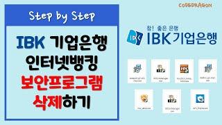 IBK 기업은행 인터넷뱅킹 이용후 보안프로그램 삭제하기