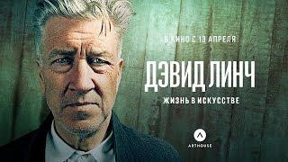 Дэвид Линч: Жизнь в искусстве – Русский трейлер