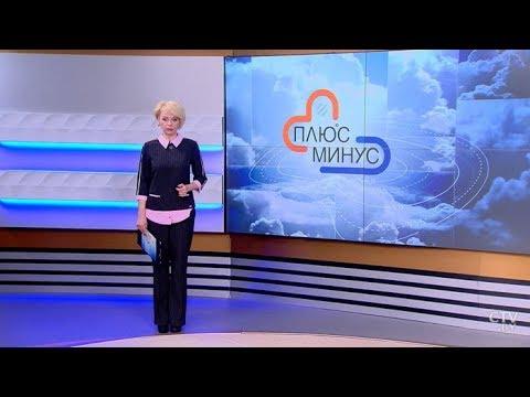 Погода на неделю. 25 февраля - 3 марта 2019. Беларусь. Европа. Прогноз СТВ / «Плюс-минус»