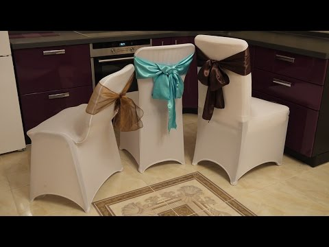 Универсальные чехлы на стулья на свадьбу и банкеты