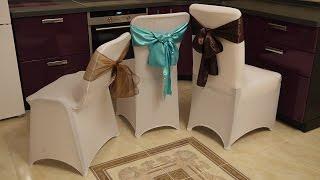 Универсальные чехлы на стулья на свадьбу и банкеты(Данную модель чехла Вы можете приобрести с доставкой по России на сайте www.lead-textile.com Универсальные чехлы..., 2015-03-15T19:40:51.000Z)