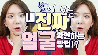 팩폭 주의 [다른 사람이 보는 내 얼굴은!?] feat.반전거울 / 깡나