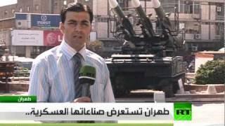 طهران تستعرض صناعاتها العسكرية