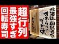 【スゲエ】北海道の大人気回転寿司「トリトン」が最強すぎた!