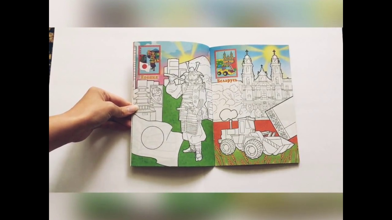 around the world coloring book youtube