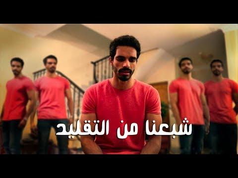 شبعنا من التقليد | عمر شرقي  Omar Sharky