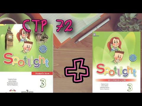 SPOTLIGHT 3 STUDENTS BOOK стр. 72\Английский в фокусе 3 класс