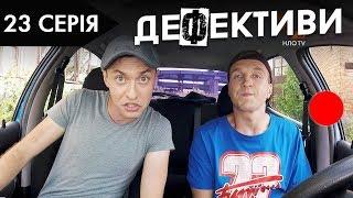 ДЕФЕКТИВИ   23 серія   2 сезон   НЛО TV