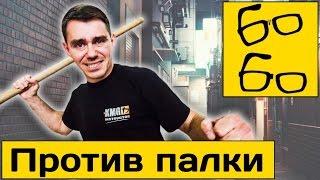 Защита от ударов палкой (битой, арматурой) сверху — урок крав-мага Егора Чудиновского(Подписка на канал