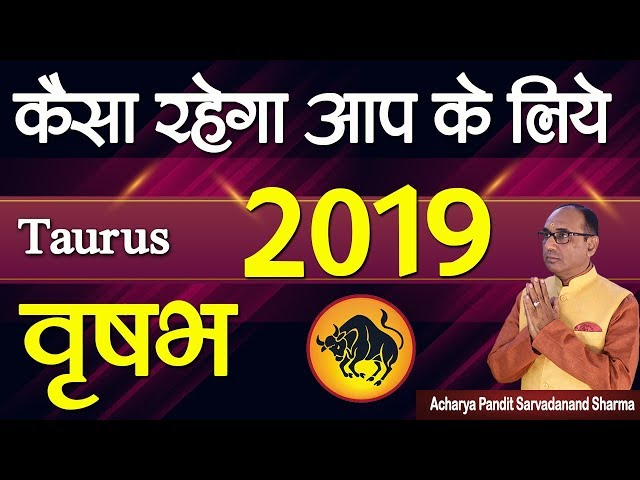 वृषभ राशि कैसा रहेगा आप के लिए 2019 | Taurus Horoscope 2019 | Jyotish Ratan Kendra