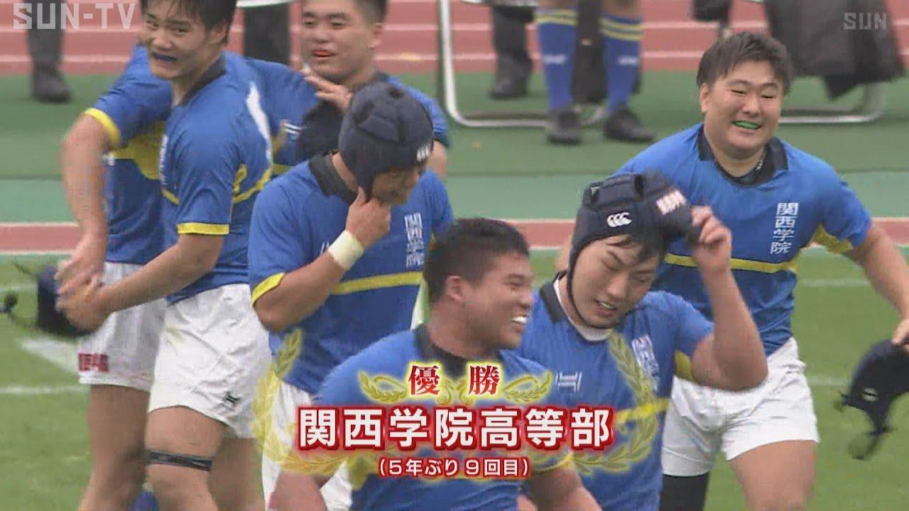 高等 部 学院 関西