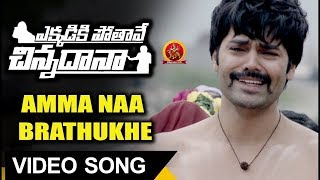 Ekkadiki Pothave Chinnadana Movie Full Video Songs - Amma Naa Brathuke Video Song - Poonam Kaur