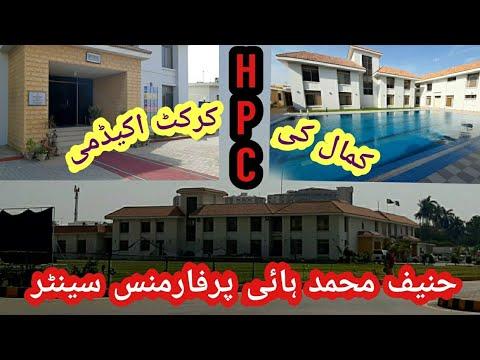 Karachi First High Performance Cricket Academy | NCA | HPC