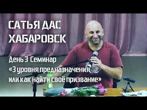 Сатья дас Хабаровск Семинар «3 уровня предназначения или как найти своё призвание»