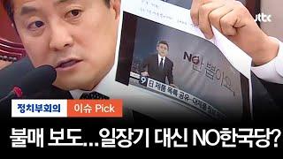 39노노재팬39 불매운동 보도에…일장기 대신 39NO …