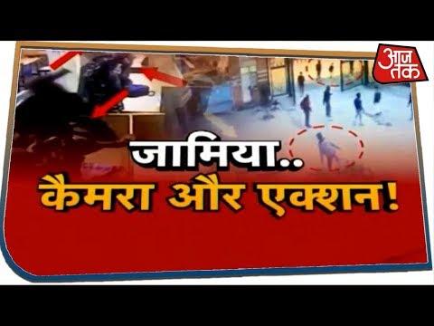 छह वीडियो सामने आने से फिर गरमाई Jamia की लड़ाई, सच की जांच करेगी SIT