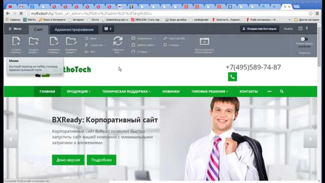 Битрикс как редактировать страницы разработка web сайтов на битрикс