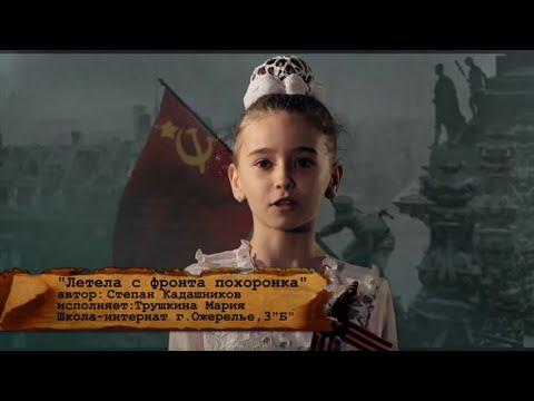 """Стихи о войне """"Летела с фронта похоронка"""" 22 июня 1941 года 9 мая День победы С Кадашников о войне"""