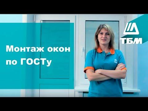 видео: Монтаж окон по ГОСТу. Как установить ПВХ-окно