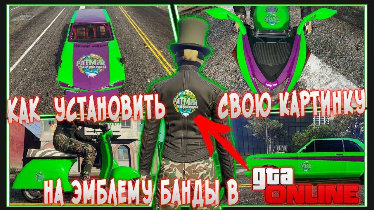 Как сделать свою эмблему банды в gta 5 275