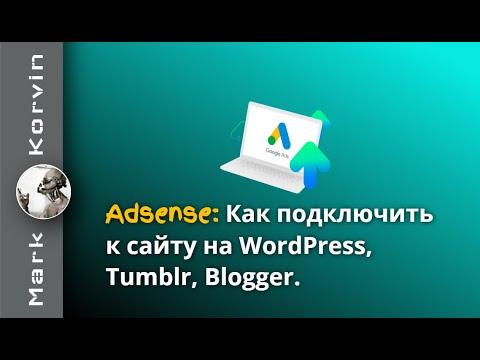Как подключить рекламу Adsense к сайту WordPress, Blogger, Tumblr
