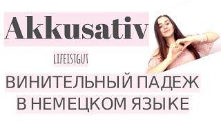 AKKUSATIV ВИНИТЕЛЬНЫЙ ПАДЕЖ В НЕМЕЦКОМ + Именительный Nominativ!