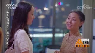 《普法栏目剧》 20190904 两集迷你剧集·伴你同行(上集)| CCTV社会与法