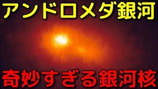 核が3つ!?アンドロメダ銀河の奇妙すぎる銀河核の謎