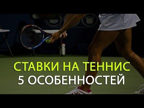 Ставить ставки но спорт в теннис