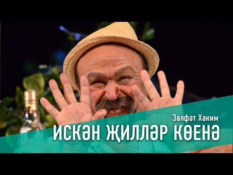 ИСКӘН ҖИЛЛӘР КӨЕНӘ / ПОД МУЗЫКУ ВЕТРА, 2012 ЕЛ