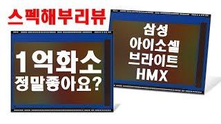 삼성 1억800만화소 정말 좋은가? samsung isocell bright HMX 전격해부 review