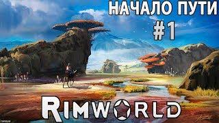 rimWorld - обзор, полное прохождение на русском. Основываем новое поселение. 17 Альфа #1