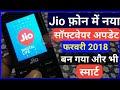 Jio Phone Software Update : How to Upgrade Jio Phone Software