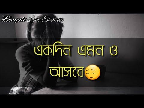 Heart touching line || Bengali Sad WhatsApp status || Bengali Sad Status || Bengali Love Status ||