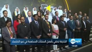 أخبار عربية: الشارقة تحتفي بأفضل المنشآت الخاصة التي ساهمت في نمو الاقتصاد