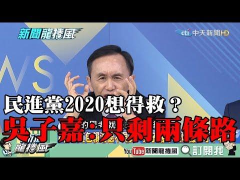【精彩】民進黨2020想得救? 吳子嘉:只剩兩條路