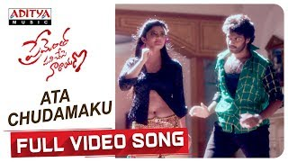 Ata Chudamaku Full Song Prementha Panichese Narayana Jonnalagadda Harikrishna Akshitha