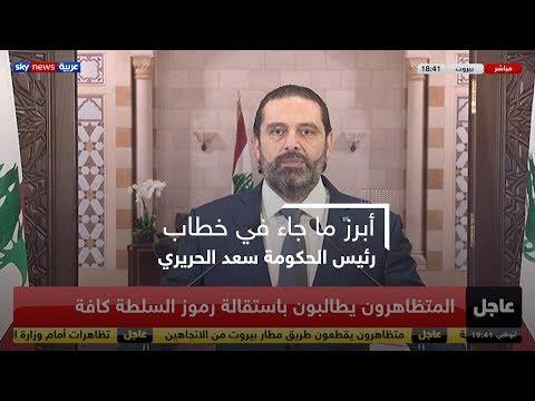 أبرز ما جاء في خطاب رئيس الحكومة اللبنانية سعد الحريري  - نشر قبل 2 ساعة