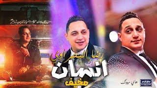 رضا البحراوي 2019 - اغنية انسان مخيف - شعبي 2019 - اغانى حزينه جدا