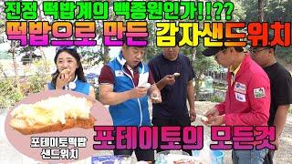 포테이토배합법 써프라이즈~떡밥을 요리해서 먹는다!!! …