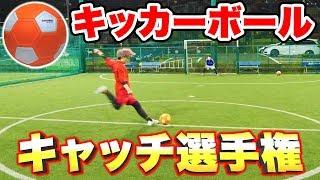 【超魔球】キッカーボールキャッチ選手権!【サッカー】