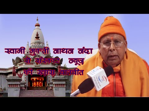 राम कृष्ण मठ के महाराज स्वामी मुक्ति नाथन नंदा से संस्कार न्यूज़ ने की ख़ास बातचीत
