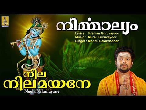 Neela Nilamayane a song from Nirmalyam Sung by Madhu Balakrishnan