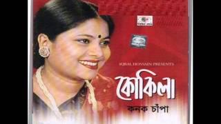 Kanak Chanpa - Amai Ato Rate (Original mp3)