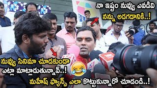 See How Mahesh Babu Fans Fighting At Imax Theater Maharshi Movie Public Talk Life Andhra Tv