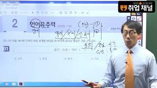 [취업채널] 효성그룹 인적성 검사 언어유추력