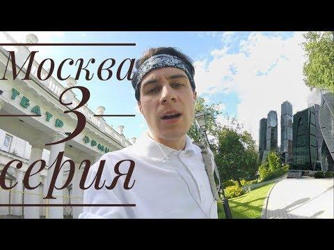 Украинец в Москве - Парк Горького и ДЕТСКИЙ МИР  ( 3 серия)