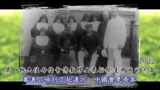 母佑會來華傳教90週年 聖母書院建校60週年 伴我無悔 OLK
