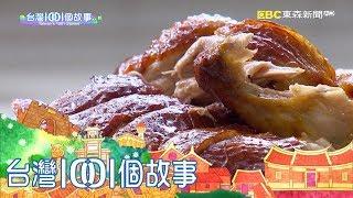 傳統市場燻雞攤 十年努力熬出頭 part2 台灣1001個故事 1
