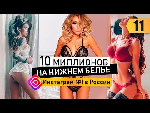 10.000.000 на нижнем белье. Инстаграм №1 в России. Бизнес по-женски